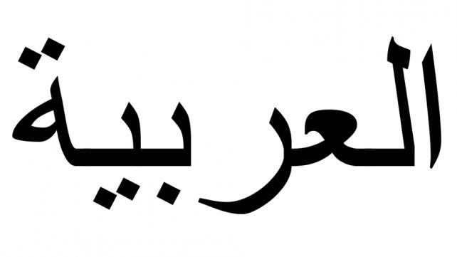 Using games in teaching Arabic language
