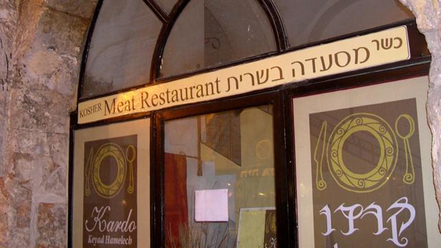 "Old Jerusalem, Cardo 16, ""Kardo keyad hamelech"""